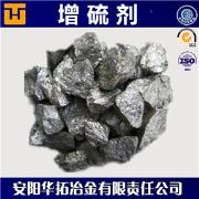 厂家现货出售增硫剂 FeS50硫化亚铁 黄铁矿 污水处理铸造用增硫剂
