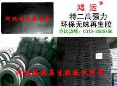 精细轮胎再生胶