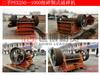 出售:二手大华PEX250—1000细碎颚式破碎机