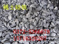 安阳金晟冶金 供应各种型号稀土硅铁