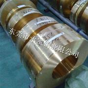 C2680黄铜卷料 H70拉伸黄铜带 镀镍紫铜带