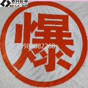 供应警示反光胶带/路障施工反光警告带/车身反光字