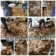 铍铜废料回收