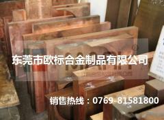 高导电铍铜板C17500