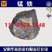 65高碳锰铁厂家现货直销 安阳锰铁厂家 国标产品 保证质量