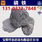 河南安阳华拓冶金大量高品质磷铁现货出售 P25以上磷铁