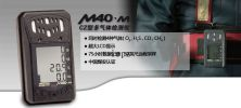 出售:英思科M40 CZ四合一气体检测仪