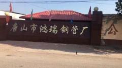 唐山市鸿瑞镀锌钢管出售镀锌带方矩