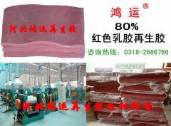 乳胶再生胶使用配方 乳胶再生胶添加比例