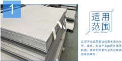 太钢310S不锈钢板 耐高温不锈钢板2520不锈钢板31...