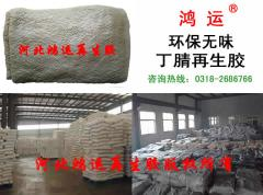 耐油密封件专用丁腈再生胶
