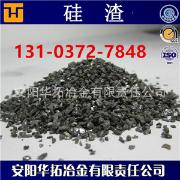 安阳硅渣厂家直销 40 50 55硅渣皆有现货  可供出口