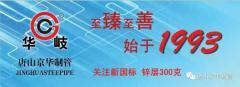 唐山京华销售焊管