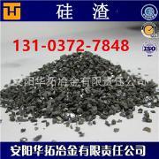 安阳硅渣厂家 优质硅渣 冲天炉也可用硅渣