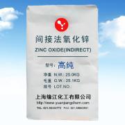 医用氧化锌99.9% 高纯氧化锌电子级