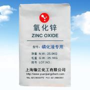 磷化液专用氧化锌 催化剂专用氧化锌