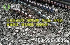 惠州废料回收公司,锡渣回收价格,废锡回收价格_优废