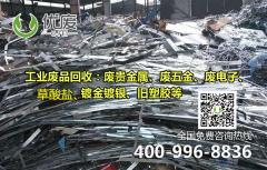 工厂废锌回收,锌合金废料价格,惠州含锌废料回收