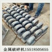 出售:湘乡市油漆桶破碎机厂家废钢粉碎机