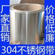 供应SUS304不锈钢带,高强的防腐蚀性