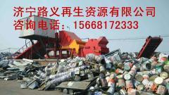出售:450型废钢粉碎机