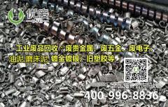 东莞废锡回收,工厂锡渣,锡灰高价回收,优废回收