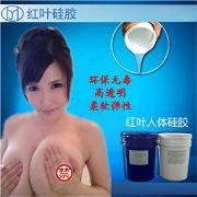 高品质性用品胶哪里有胸垫硅胶耐高温人体硅胶制作面具液体硅...