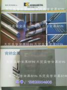 CD-750硅钢片冲压钨钢板材