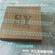 G4日本共立耐磨耗钨钢板材