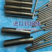 日本住友进口钨钢精磨棒棒A1高耐磨钨钢圆棒
