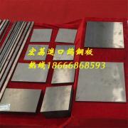 日本住友高硬度钨钢A1钨钢板