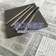 供应富士超硬钨钢精磨棒F20日本进口钨钢板
