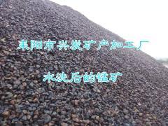 耒阳兴发厂家直供18%以上洗炉锰矿