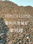 矿区现货供应18%以上洗炉锰矿