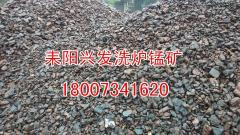 厂家直供钢厂除炉瘤洗炉锰矿