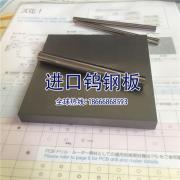 日本住友超硬耐磨钨钢板AF0碳化钨合金刀棒