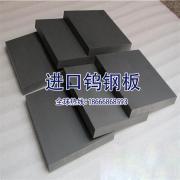 供应正品进口高耐磨钨钢板材