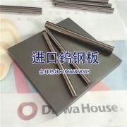日本进口超硬合金F10耐冲击钨钢板