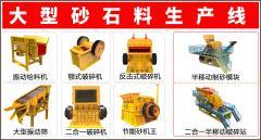 出售破碎机,制砂机,砂石料生产线设备