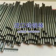 进口高强度钨钢AF510耐高温硬质合金钨钢圆棒