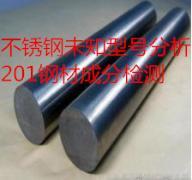 不锈钢未知型号分析 201钢材成分检测