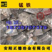 厂家直销 75高碳锰铁 75高碳锰 高碳锰铁 锰铁 锰铁75 铸铁合金
