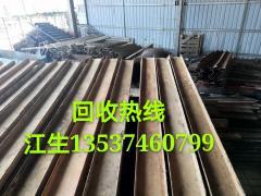 大量收购槽钢回收公司,东莞市专业回收废旧槽钢回收多少钱一吨?