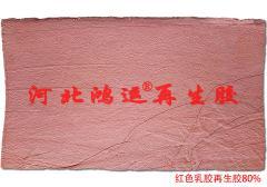 红色再生胶 乳胶再生胶原料
