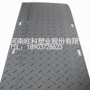 河南汤阴厂家直销高分子聚乙烯耐磨铺路板防滑板路基板