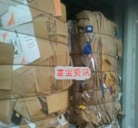 长期供应美废11#,国废箱板纸