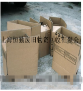 供应网商二手纸箱