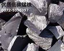 安阳豫铖鑫铁合金专业生产低碳锰铁,货源稳定