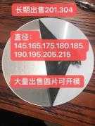 长期出售不锈钢小方块圆片