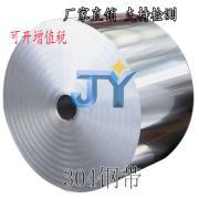 304不锈钢卷板 钢带 带钢 厂家直销